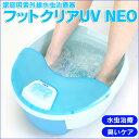 家庭用紫外線水虫治療器フットクリアUVNEO MCR9016...