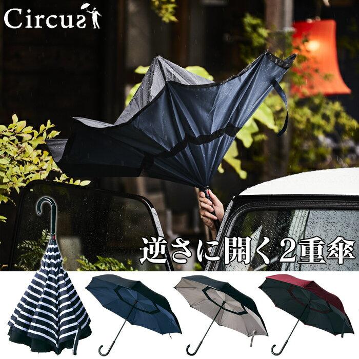 【送料無料】 二重傘 circus サーカス 2重傘 EF-UM01 逆さま傘 逆さ傘 さかさま傘 メンズ レディース おしゃれ 逆向き傘 長傘 雨傘 自立 男女兼用 濡れない傘 かさ カサ レイングッズ 梅雨
