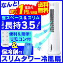 【送料無料&ポイント10倍】 冷風扇 冷風機 スポットクーラー おすすめ 冷風 冷風扇風機 れいふう
