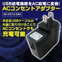 楽天いつもショップ簡単ボイスレコーダー8GB専用ACコンセントアダプター[AC-DC12-04A] VREC-8G-SP専用 ACコンセントアダプター AC-DC12-04A 充電 USB いつもショップ