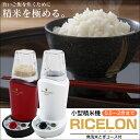 小型精米機[SM-200] 精米機 キッチン 小型 お米 白米 玄米 キッチン家電 いつもショッ