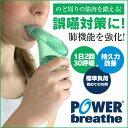 【送料無料&ポイント10倍】 パワーブリーズプラス POWER breathe Plus 呼吸筋トレーニング 呼吸筋肉 呼吸筋 トレーニング 器具 腹筋 肺筋 横隔膜強化トレーニング 標準負荷 緑 誤嚥対策 声量 腹式呼吸 呼吸筋トレーナー