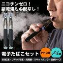 【送料無料】電子タバコ 本体 リキッド スターターセット ケ...