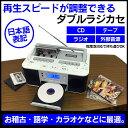ダブルカセットCDラジオ【新聞掲載】 ラジカセ カセットプレ...