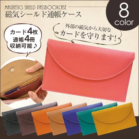 磁気シールド通帳ケース [SY-MS013] 磁気 シールド カード 通帳ケース SY-MS013 8色 磁石 グリーン ブラック チョコ オレンジ ブルー ピンク キャメル イエロー いつもショップ