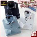 衿ジャガード長袖ポロシャツ 同サイズ3色組 ダンロップ DU...