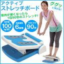アクティブストレッチボード ストレッチ 健康 ダイエット 運動 柔軟運動 筋トレ ふくらはぎ アキレス腱 ほぐし ほぐす 足 脚伸ばし 筋肉 柔軟性 疲労 疲労解消 踏み台 いつもショップ