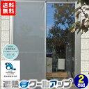 【送料無料】 遮光シート 窓 遮熱クールアップ ≪100×2...