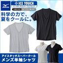 【送料無料】ミズノアイスタッチスーパークールメンズ半袖シャツ...
