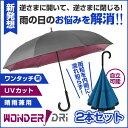 楽天いつもショップ【送料無料&あす楽】 二重傘 濡れにくい便利傘 【お得な2本組】 WONDER DRI ワンダードリ 2重傘 逆さま傘 逆さ傘 さかさま傘 ワンタッチ メンズ レディース おしゃれ 逆向き傘 長傘 雨傘 自立 軽量 丈夫 大きい かさ カサ UVカット 強風に強い