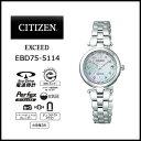 シチズン CITIZEN エクシード EXCEED watch 腕時計 うでどけい 電波時計 エコドライブ 防水 光発電 ソーラー 婦人用 女性用 LADIE'S レディース