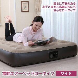 【送料無料】電動エアーベッド ロータイプ 【ワイド】