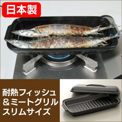 耐熱フィッシュ&ミートグリルスリムサイズ【カタログ掲載1309】