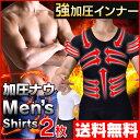 【送料無料】 加圧インナー メンズ 加圧シャツ シャツ 加圧ナウTシャツ ≪お得2枚セット≫ 金剛筋シャツ お腹 ダイエ…