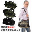 自衛隊4way大型ウエストバッグ【カタログ掲載1311】 【暮らしの幸便 楽天】