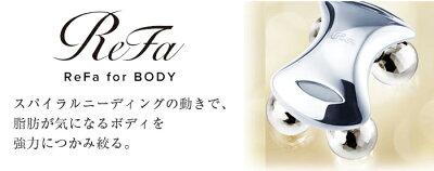 リファボディ用マッサージジェルセットReFaforBODYMASSAGEGELSET【正規品】リファ