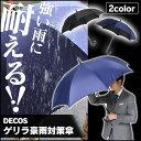 【送料無料】 長傘 雨傘 70cm 傘 メンズ レディース ...