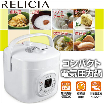 コンパクト電気圧力鍋RLC-PC02