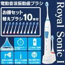 【送料無料&あす楽】 電動歯ブラシ ロイヤルソニック 1 ≪...