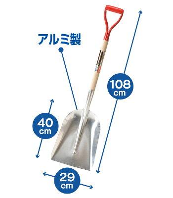 【直送】赤枝アルミスコップ石炭3号【カタログ掲載1410】