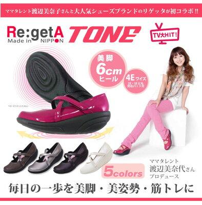 リゲッタトーンRT-551RegetaTONEリゲッタパンプス靴Re:getATONEリゲッタトーンレディース女性用かわいいおしゃれ日本製トーニングシューズ渡辺美奈代エクササイズポシュレテレビCM日テレヒール