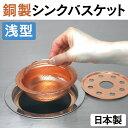 銅製シンクバスケット【浅型】 銅 銅製 流し用 排水溝 排水...