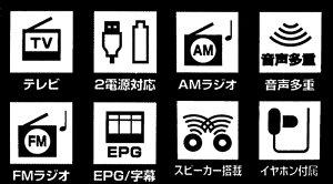 ������̵���ۥ��TV��ܥ饸������餷�ι��ؿ�ʹ�Ǻ�73901-1�ۥ���ƥ�ӥ饸�������ƥ�ӷ��ӥƥ��USB�����ӱվ��ǥ����ץ쥤���塼�ʡ����TV���AM/FM�饸��KAIHOUKH-TVR300�ɺҥ��å��۵��ɺҥ��å�AM�饸��EPG����FM�饸���б�