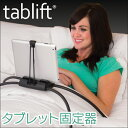 タブレット 固定アーム タブレットホルダー tablift タブレット ipad タブレットPC 固定 固定器 フレキシブルアーム 角度調整 寝ながら 寝たまま みれる ベッドで使用 スタンド