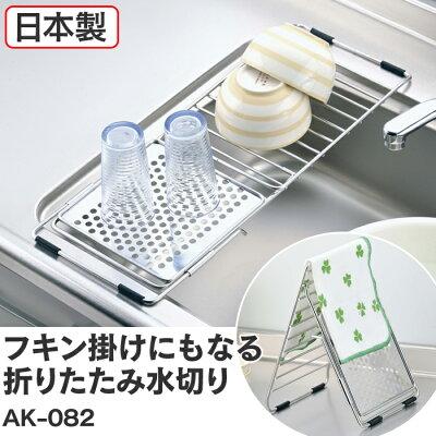 フキン掛けにもなる折りたたみ水切りAK-082安心の日本製キッチン用品フキン掛けフキンラック伸縮シンク収納キッチン台所流し引出し水切り折りたたみ畳める調理台乾燥ステンレスコップ茶碗