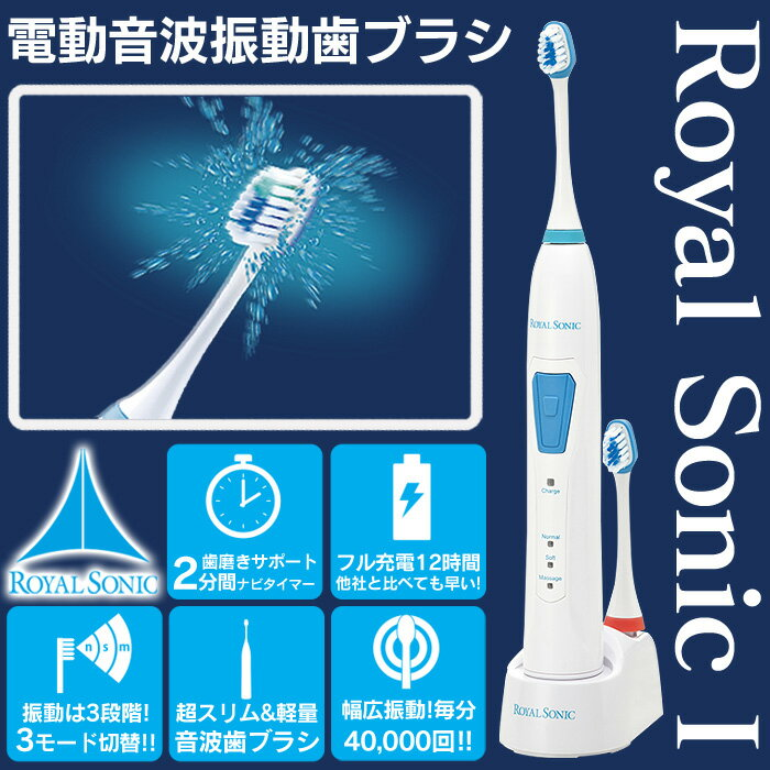 【送料無料】 電動歯ブラシ ロイヤルソニック 1 音波歯ブラシ 毎分40000回のハイパワ…...:wide:10001469