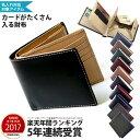 【★300円クーポン有!】[DECOS] 財布 メンズ 二つ...