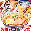 【送料無料】こんにゃく麺 こんにゃくラーメン 6食セット こんにゃく麺 コンニャク麺 蒟蒻