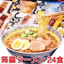 送料無料 蒟蒻 麺 こんにゃくラーメン ダイエットラーメン こんにゃく麺 蒟蒻ラーメン 24食セット...
