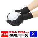 手袋 防寒 雪かき 手袋 テビロン極寒用手袋 ≪2個セット≫...