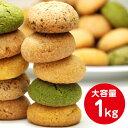 【送料無料】豆乳おからクッキー 1kg ≪250g×4≫ 満腹&ヘルシー おからクッキー お試し 1...