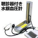 血圧計 聴診器付き水銀血圧 日本製 血圧計 聴診器付き 水銀 血圧 血圧計 手動 上腕式血圧計 売れ筋 血圧計 水銀 水銀血圧計 聴診器 脈音 上腕式 血圧計【暮らしの幸便 新聞掲載商品 71761】