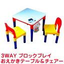 お絵描き 机 ブロックプレイおえかきテーブル&チェアー 3W...