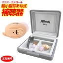 【送料無料】ニコン・エシロール超小型補聴器【非課税】ニコン 補聴器 日本製 小型 耳