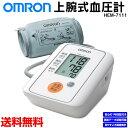 送料無料★あす楽 オムロン上腕式血圧計 血圧計 オムロン 上...