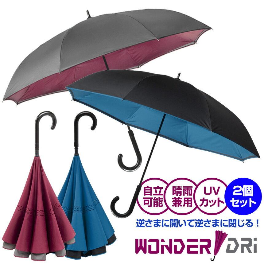 【あす楽&送料無料】逆さ傘 ワンダードリ WONDER DRI【お得な2本組】二重傘 濡れにくい便利傘 2重傘 逆さま傘 さかさま傘 ワンタッチ メンズ レディース おしゃれ ギフト プレゼント 逆向き傘 長傘 雨傘 自立 濡れない傘 かさ カサ 梅雨 UVカット UPF50+ テレビ 強風に強い