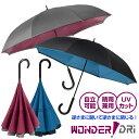 【あす楽&送料無料】逆さ傘 ワンタッチ 逆さ傘 濡れにくい便...