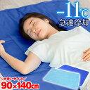 【あす楽&送料無料】冷却マット 強力接触冷感 Q-MAX0.61 ひんやりジェルマット ダブ