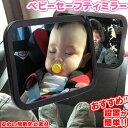【あす楽&送料無料】車用 ベビーミラー ママ パパここだよ! 補助ミラー ベビーセーフティミラー 車内ミラー ベビー ミラー セーフティ 360度角度調整可 後ろ向き チャイルドシート 後ろ向き ミラー 鏡 赤ちゃん 後部座席 ヘッドレスト