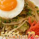 【送料無料】こんにゃく焼きそば 12食セット こんにゃく麺 ...