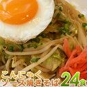 【送料無料】こんにゃく焼きそば 24食セット こんにゃく麺 ...