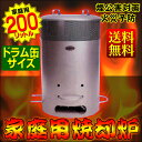 【送料無料】 焚き火どんどん 200L 家庭用 焼却炉 送料無料 焼却炉 家庭用 小型 焼却炉 ダイ