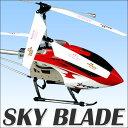 ラジコン ヘリコプター スカイブレイド ラジコン ヘリコプター ジャイロ機能搭載 ラジコンカー ラジコンヘリコプター 初心者にも 3ch赤外線ラジコンヘリコプター 05P03Dec16