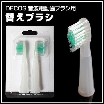 DECOSスリム音波電動歯ブラシ専用替えブラシ
