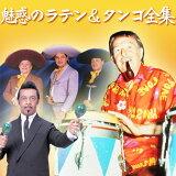 魅惑のラテン&タンゴ全集CD-BOX5枚組一流アーティスト達が繰り広げるラテン&タンゴ夢の組み合わせ!