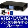 ビデオキャプチャー 【 アナ録 同様高機能 】 ビデオキャプチャ 送料無料 VHSビデオテープやDVD、ビデオカメラのデータを、SDカードやUSBハードディスクに簡単ダビング! usb2.0用 USB SDカード ダビング 532P15May16